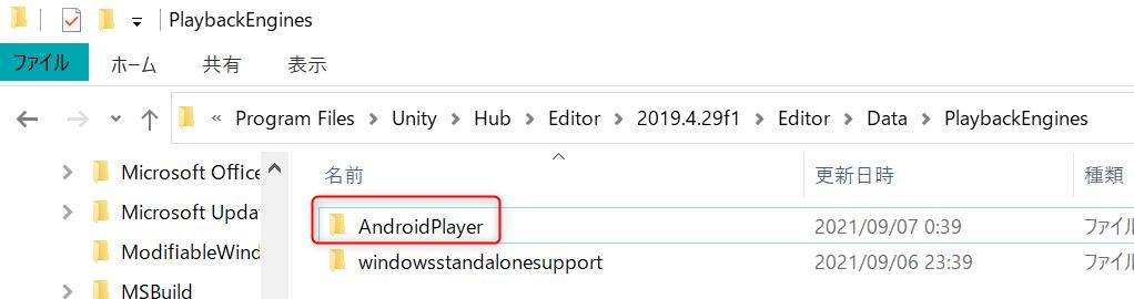AndroidPlayerフォルダを削除します