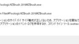 Windows10でZBrush2018が開けない